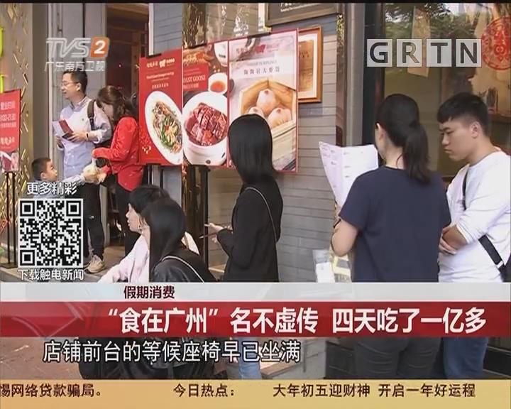 """假期消费:""""食在广州""""名不虚传 四天吃了一亿多"""