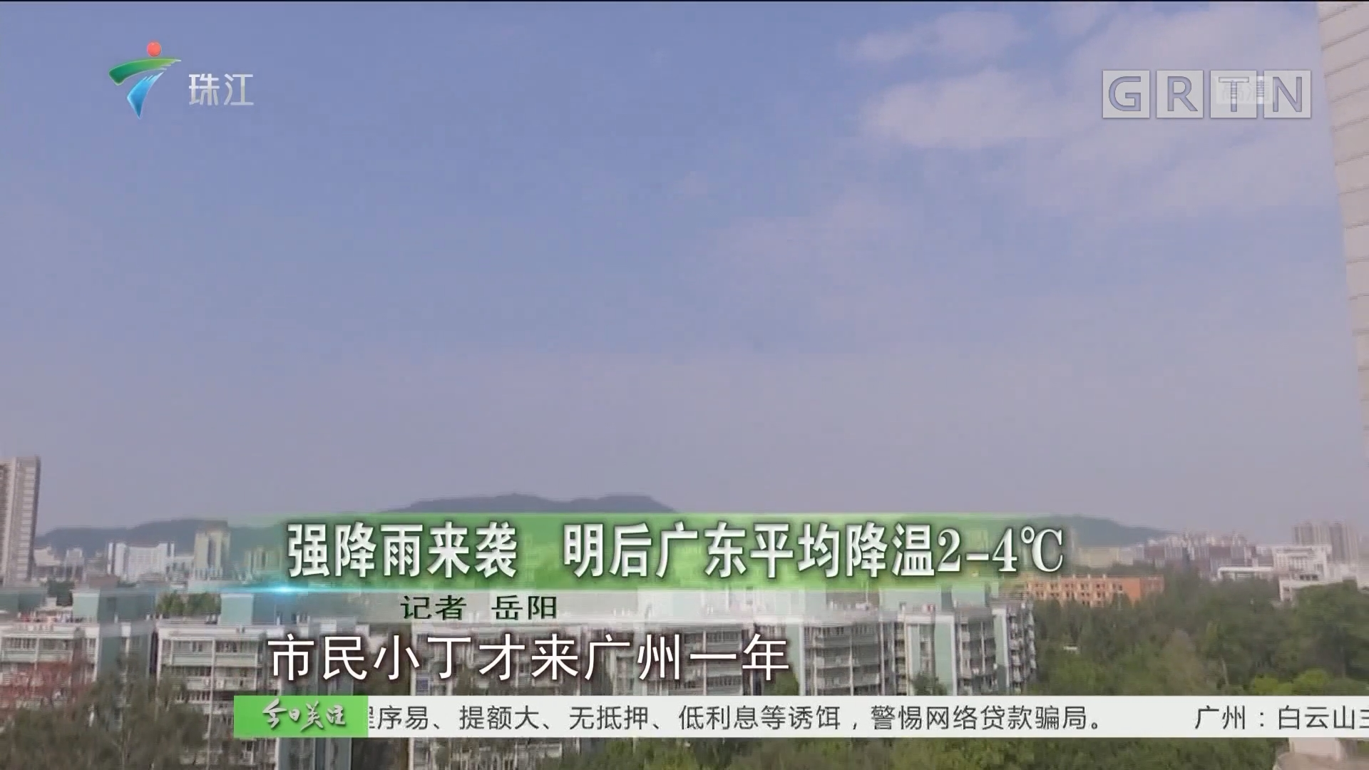强降雨来袭 明后广东平均降温2-4℃