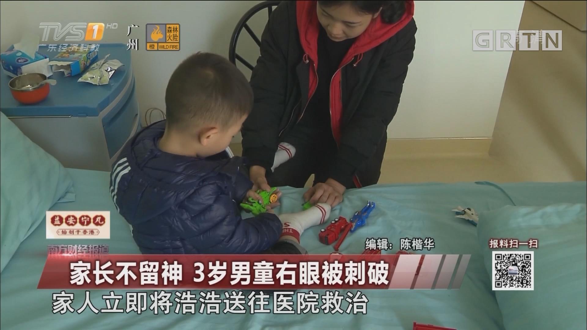 家长不留神 3岁男童右眼被刺破