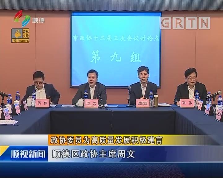 政协委员为高质量发展积极建言