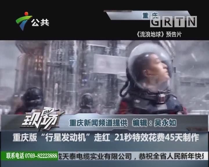 """重庆版""""行星发动机""""走红 21秒特效花费45天制作"""