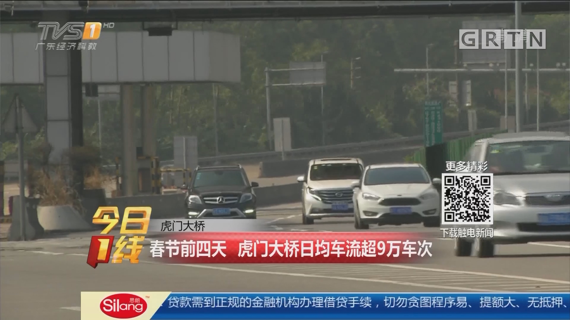 虎门大桥:春节前四天 虎门大桥日均车流超9万车次