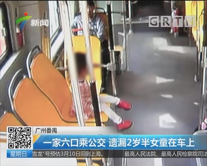广州番禺:一家六口乘公交 遗漏2岁半女童在车上