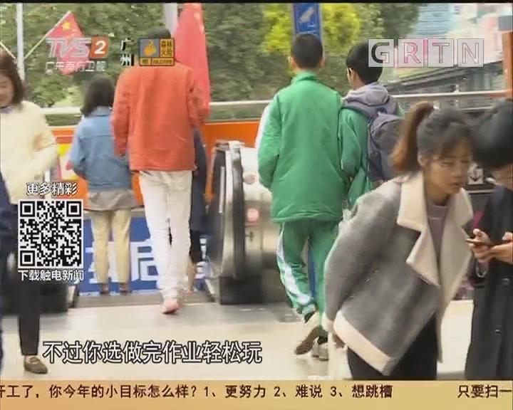 广州:寒假将近结束 学生作业完成了吗?