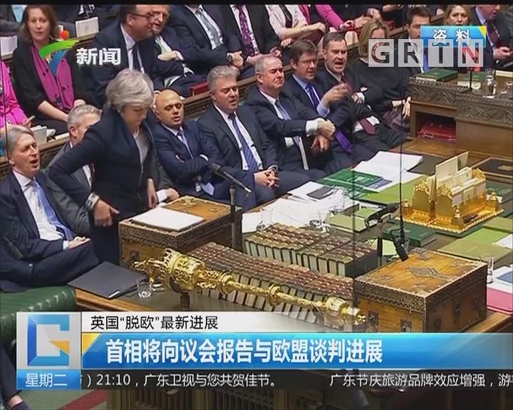 """英国""""脱欧""""最新进展:首相将向议会报告与欧盟谈判进展"""