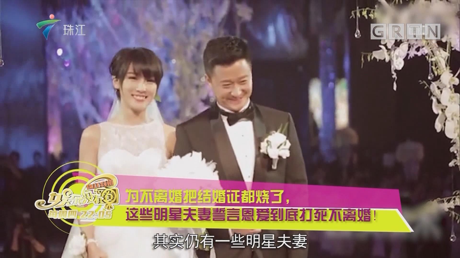 为不离婚把结婚证都烧了,这些明星夫妻誓言恩爱到底打死不离婚!