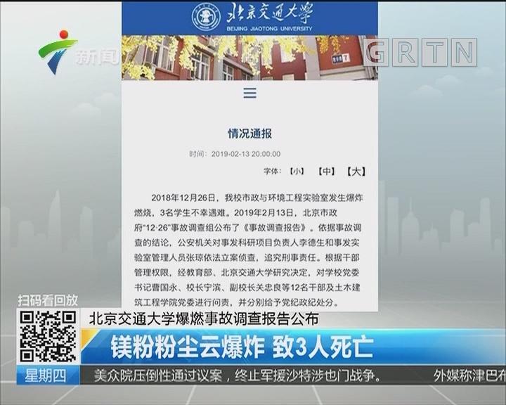 北京交通大学爆燃事故调查报告公布:镁粉粉尘云爆炸 致3人死亡