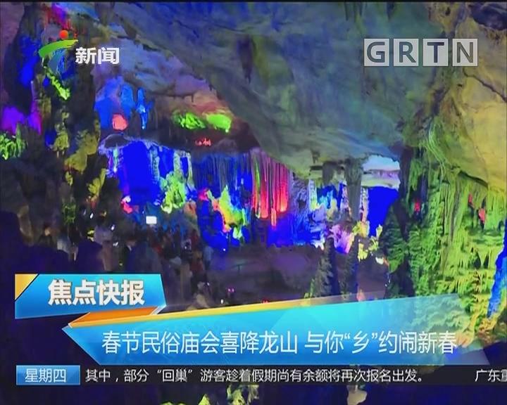 """春节民俗庙会喜降龙山 与你""""乡""""约闹新春"""