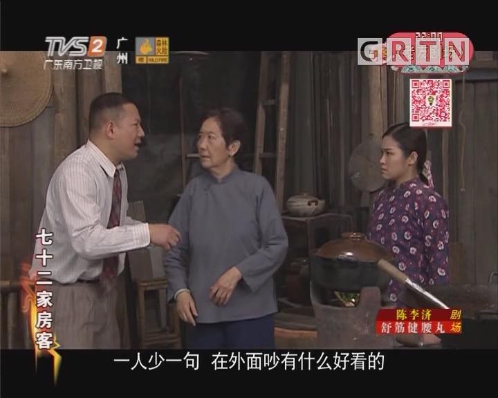 [2019-02-09]七十二家房客:二女争夫(下)