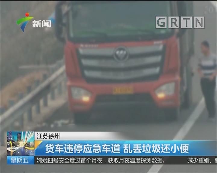 江苏徐州:货车违停应急车道 乱丢垃圾还小便