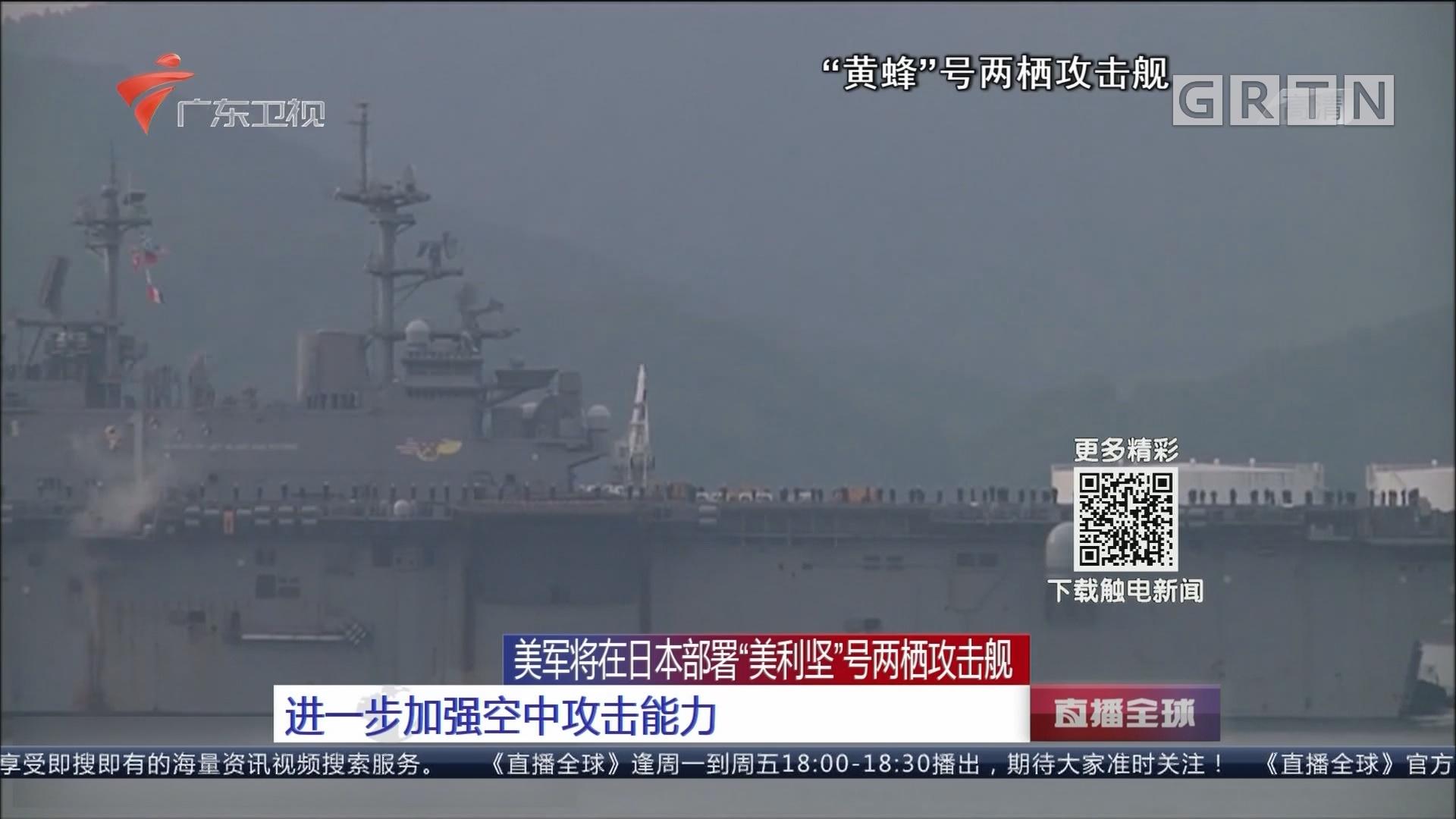 """美军将在日本部署""""美利坚""""号两栖攻击舰:进一步加强空中攻击能力"""