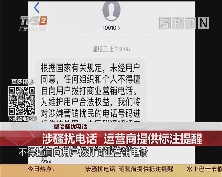整治骚扰电话:涉骚扰电话 运营商提供标注提醒