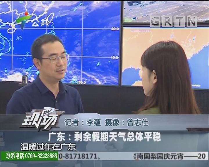 广东:剩余假期天气总体平稳