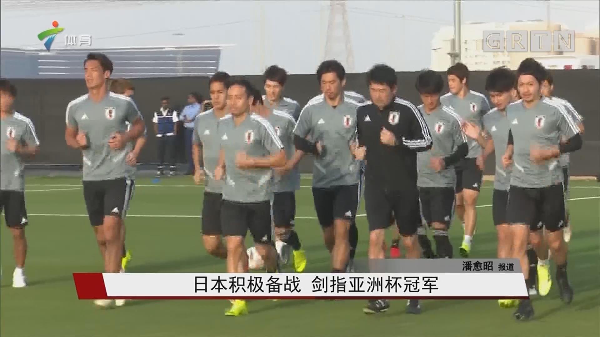 日本积极备战 剑指亚洲杯冠军