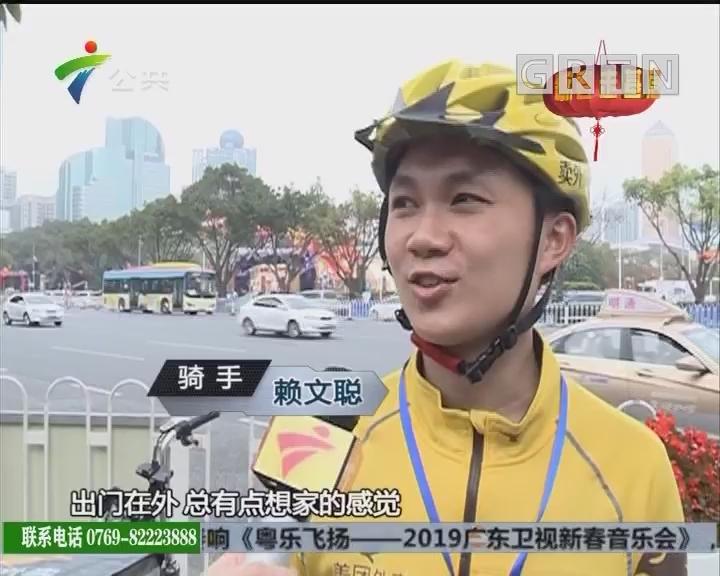 外卖骑手:春节留岗 为街坊服务 为家人拼搏