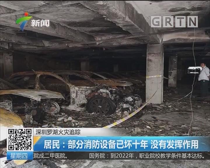 深圳罗湖火灾追踪 居民:部分消防设备已坏十年 没有发挥作用