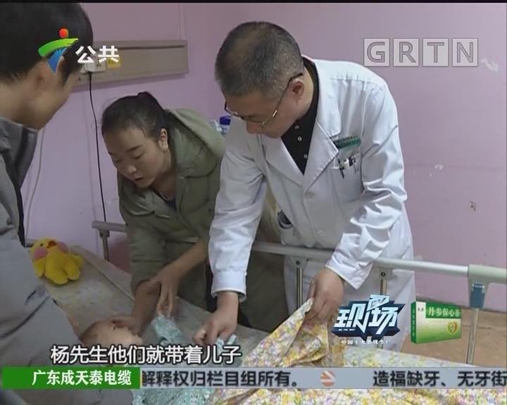 佛山:瓜子造成宝宝胃穿孔 幸好及时抢救