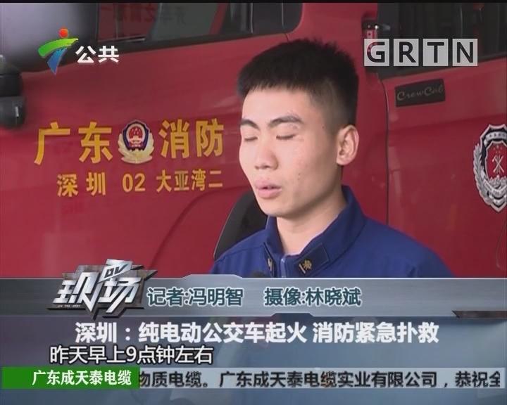 深圳:纯电动公交车起火 消防紧急扑救