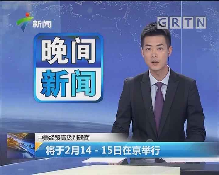 中美经贸高级别磋商:将于2月14-15日在京举行