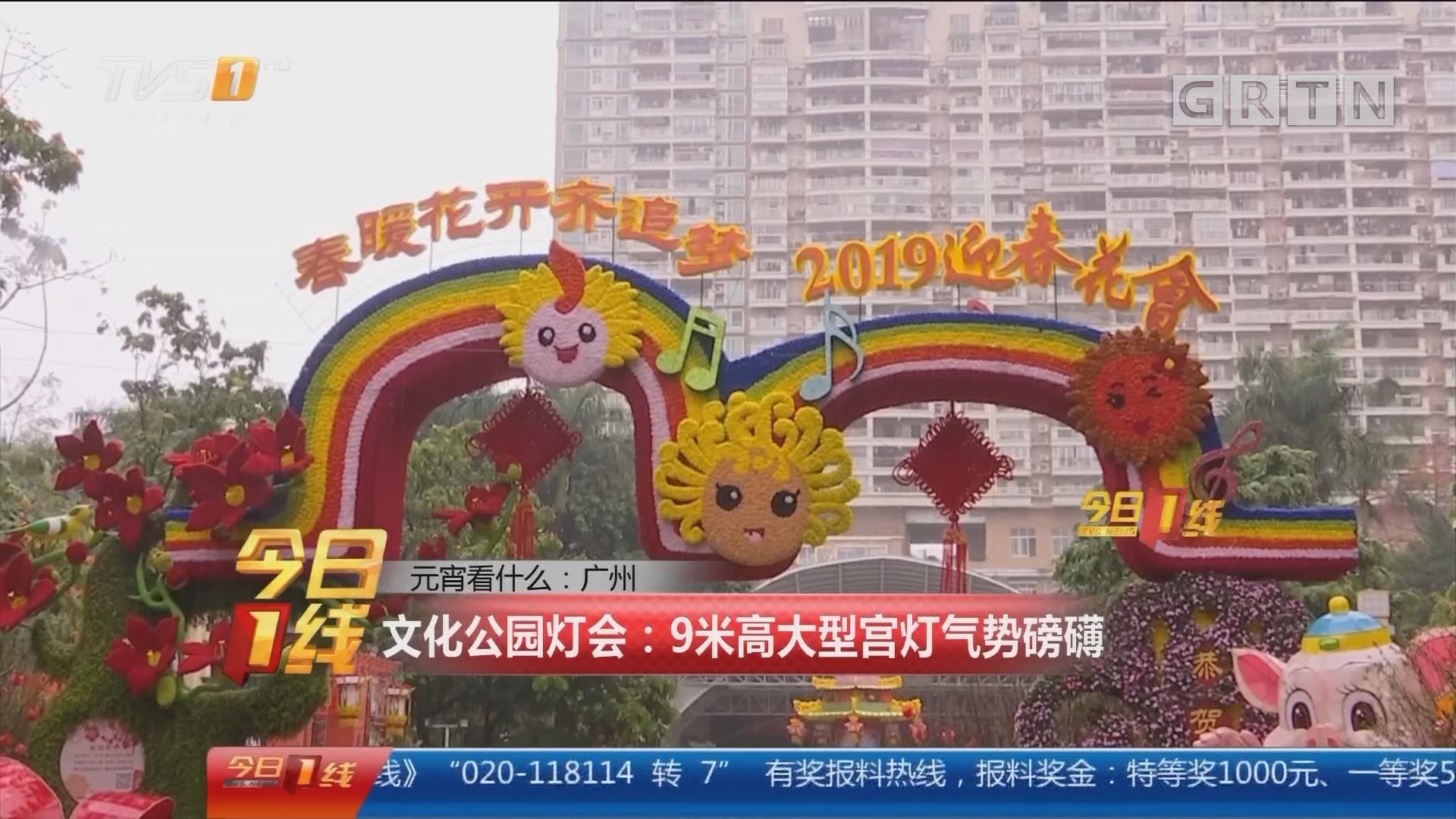 元宵看什么:广州 文化公园灯会:9米高大型宫灯气势磅礴