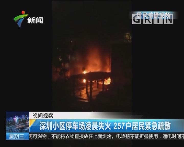 深圳小区停车场凌晨失火 257户居民紧急疏散