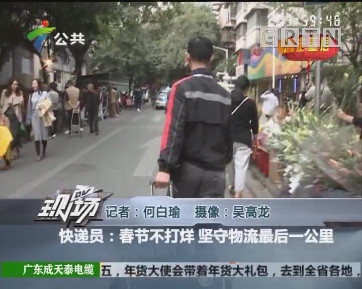 快递员:春节不打烊 坚守物流最后一公里