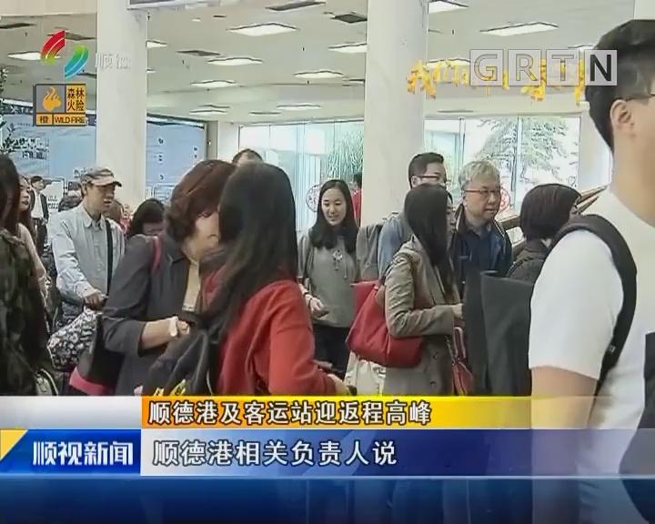 顺德港及客运站迎返程高峰