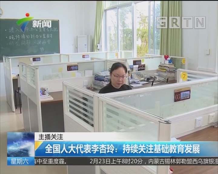 全国人大代表李杏玲:持续关注基础教育发展