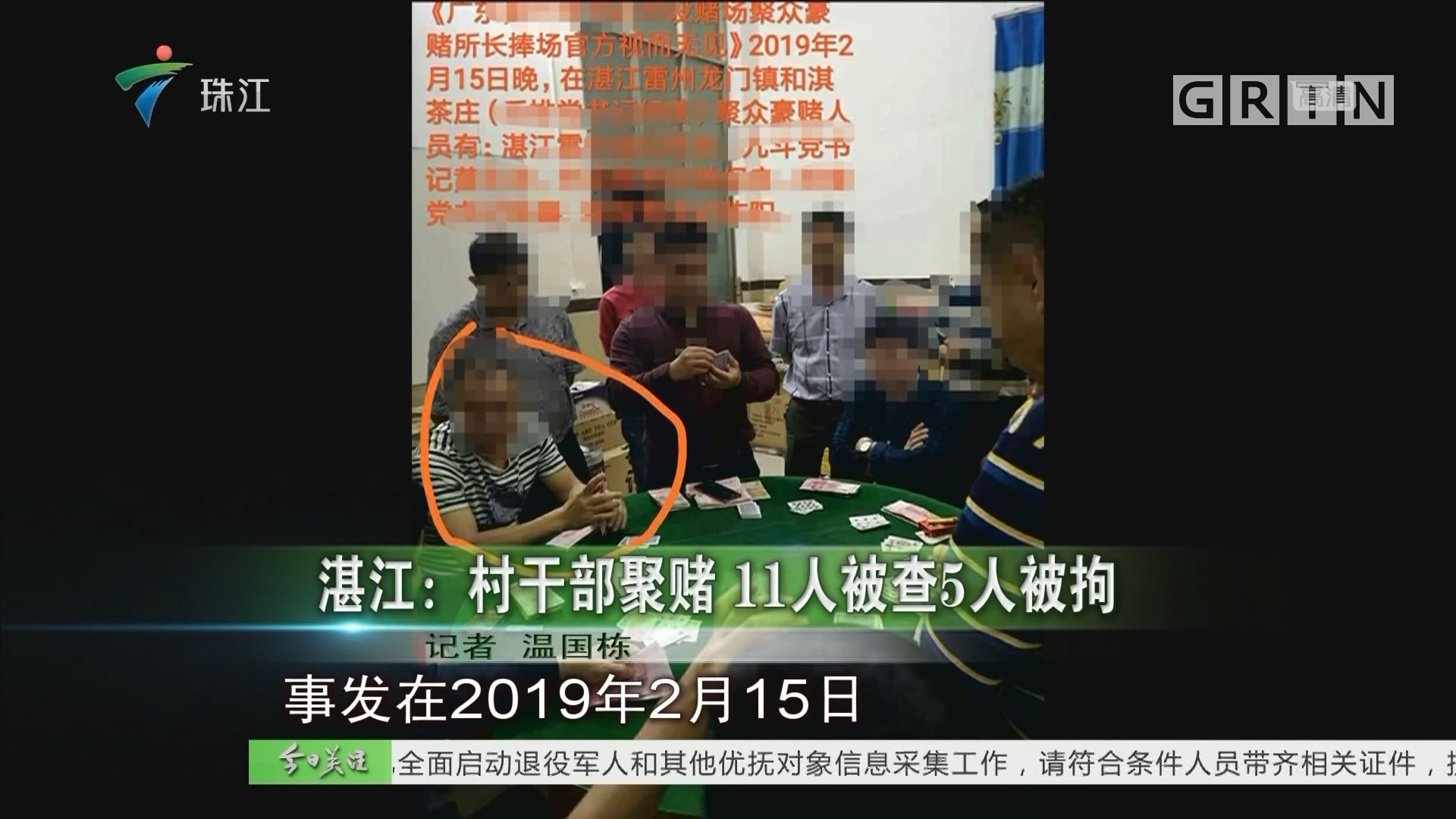 湛江:村干部聚赌 11人被查5人被拘