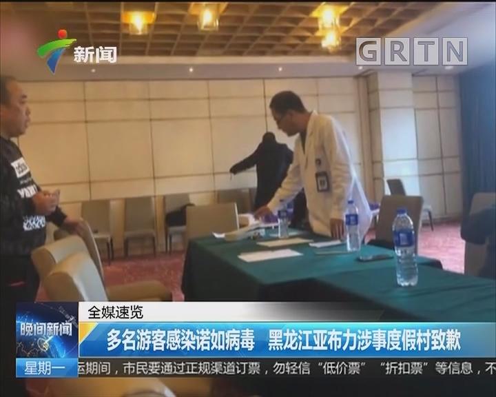 多名游客感染诺如病毒 黑龙江亚布力涉事度假村致歉