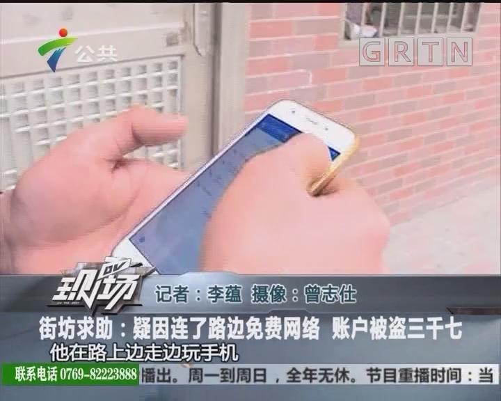 街坊求助:疑因连了路边免费网络 账户被盗三千七