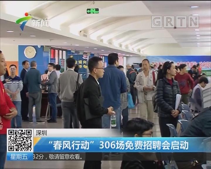 """深圳:""""春风行动""""306场免费招聘会启动"""