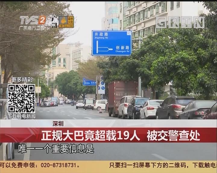 深圳:正规大巴竟超载19人 被交警查处