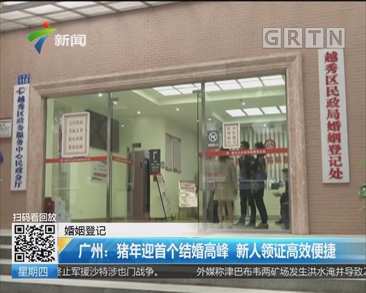 婚姻登记 广州:猪年迎首个结婚高峰 新人领证高效便捷