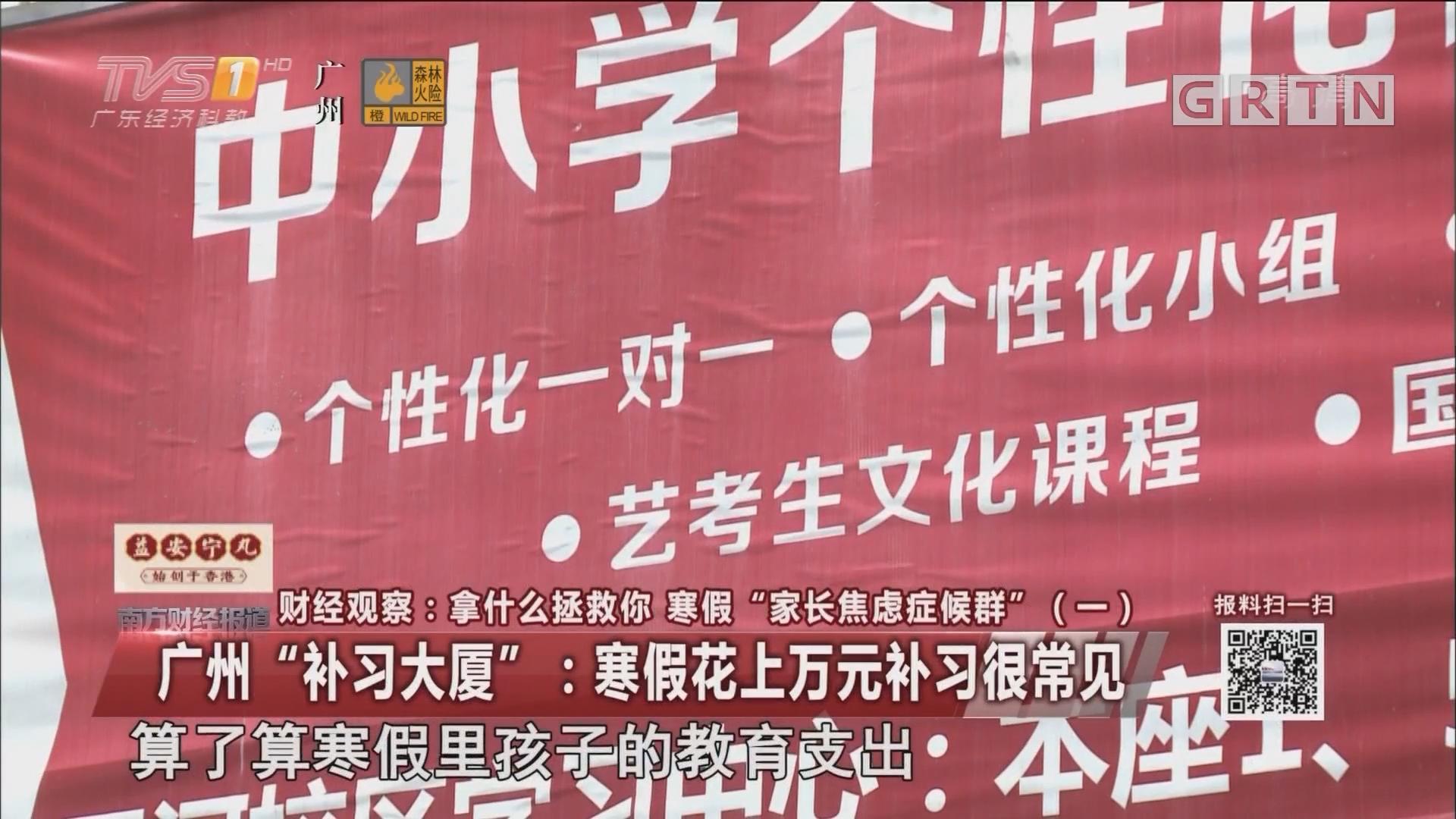 """广州""""补习大厦"""":寒假花上万元补习很常见"""