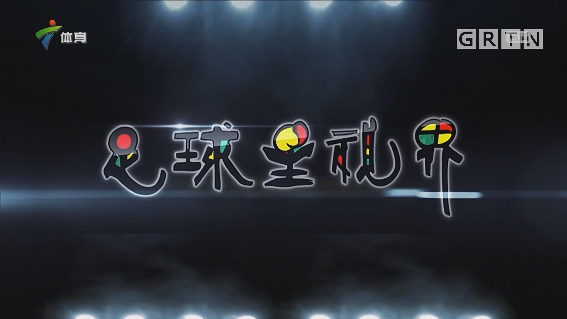 [HD][2019-02-11]足球星视界