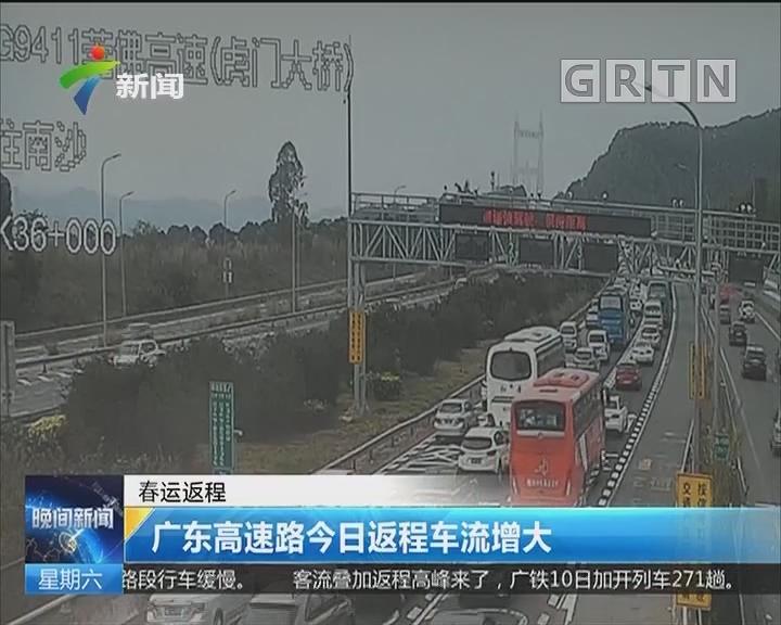 春运返程:广东高速路今日返程车流增大