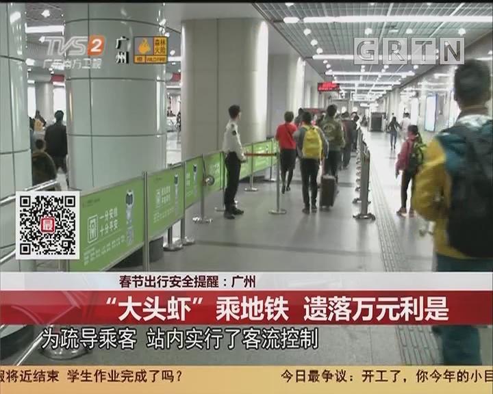 """春节出行安全提醒:广州 """"大头虾""""乘地铁 遗落万元利是"""