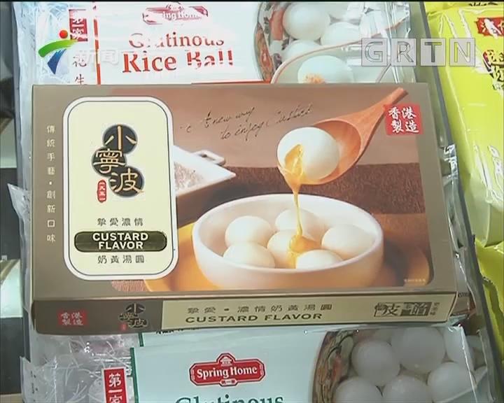 广州:汤圆口味新又全 街坊选择多