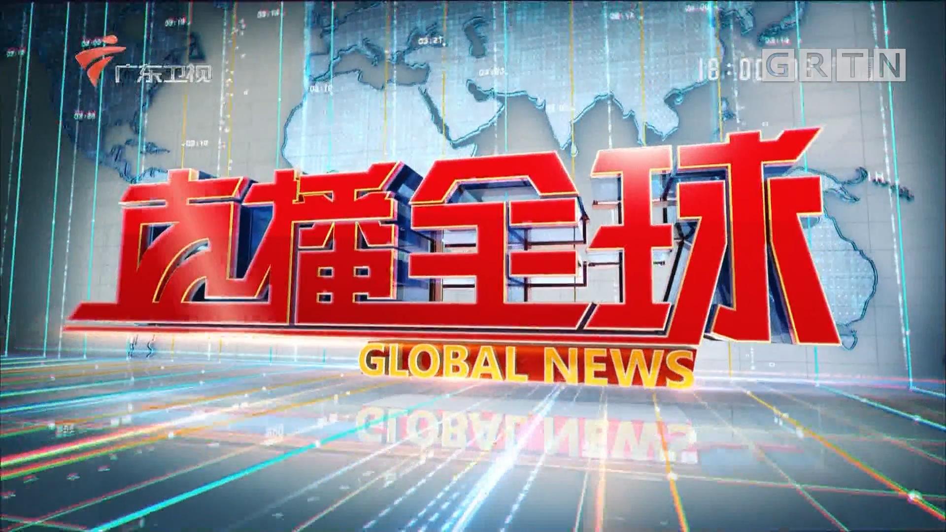 [HD][2019-02-01]直播全球:中美经贸高级别磋商结束
