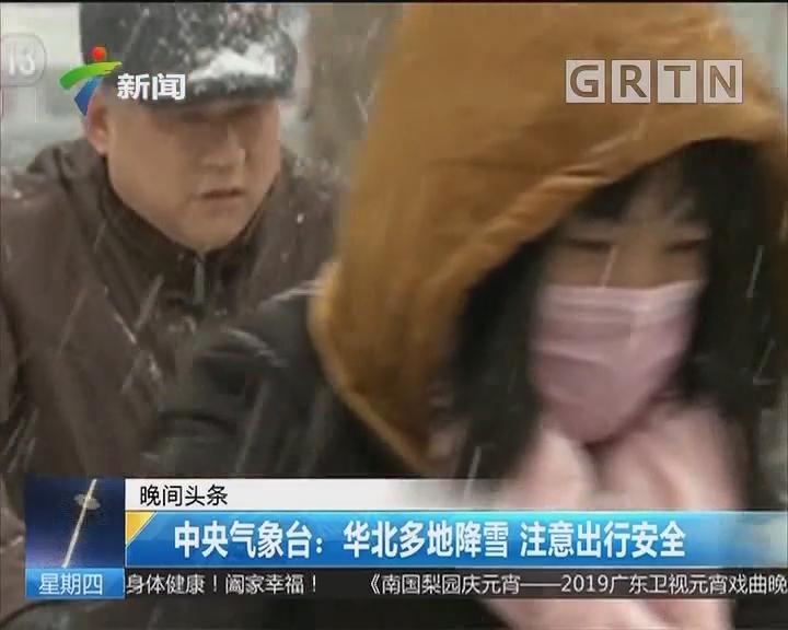中央气象台:华北多地降雪 注意出行安全