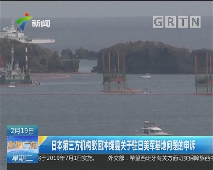 日本第三方机构驳回冲绳县关于驻日美军基地问题的申诉