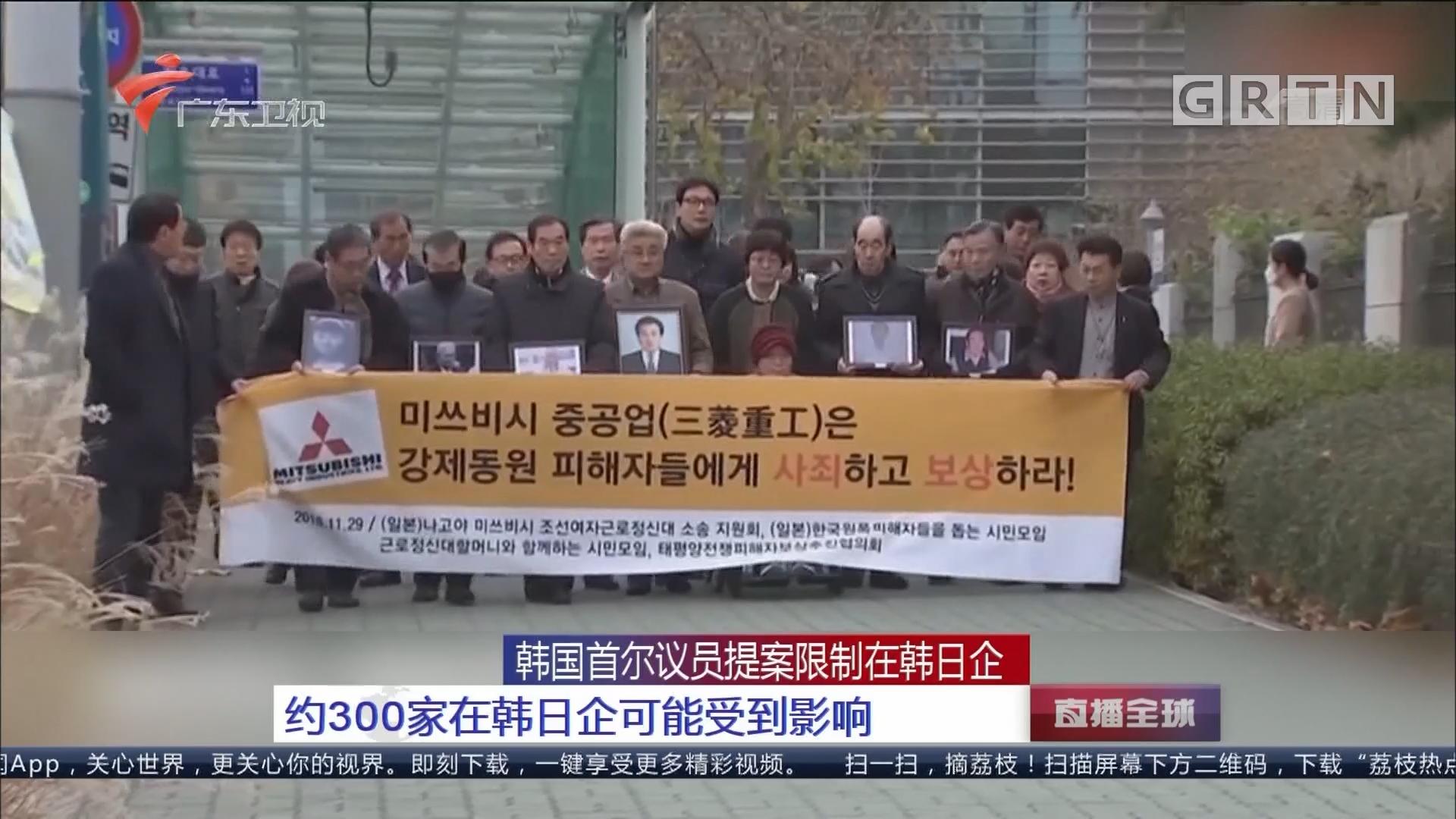 韩国首尔议员提案限制在韩日企:约300家在韩日企可能受到影响