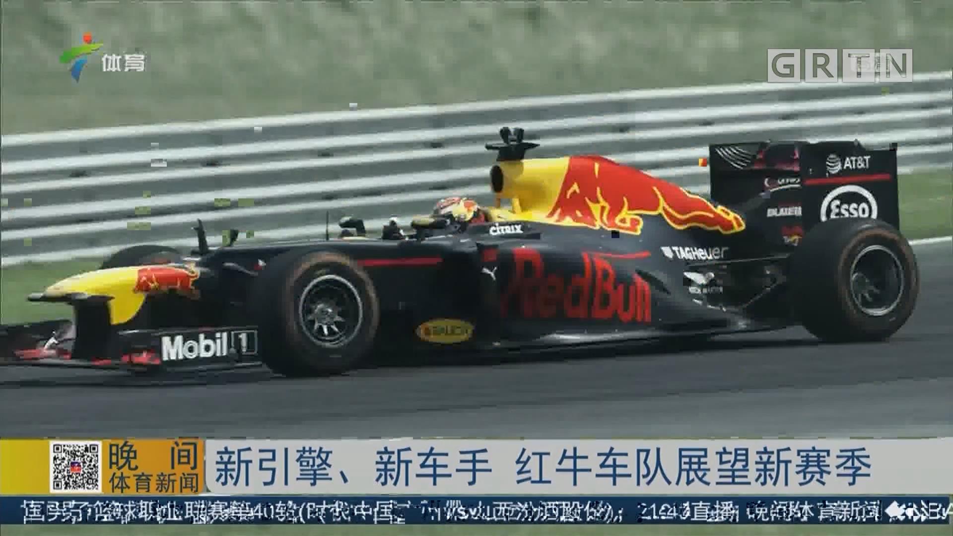 新引擎、新车手 红牛车队展望新赛季