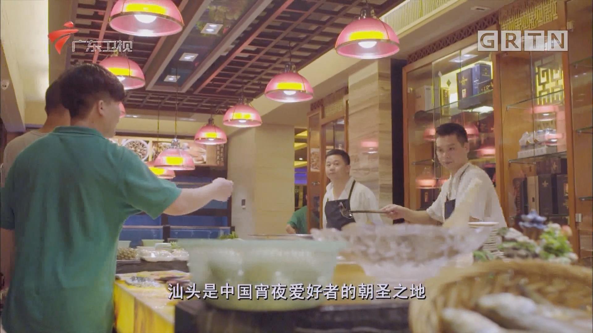 [HD][2019-02-07]老广的味道:宵夜