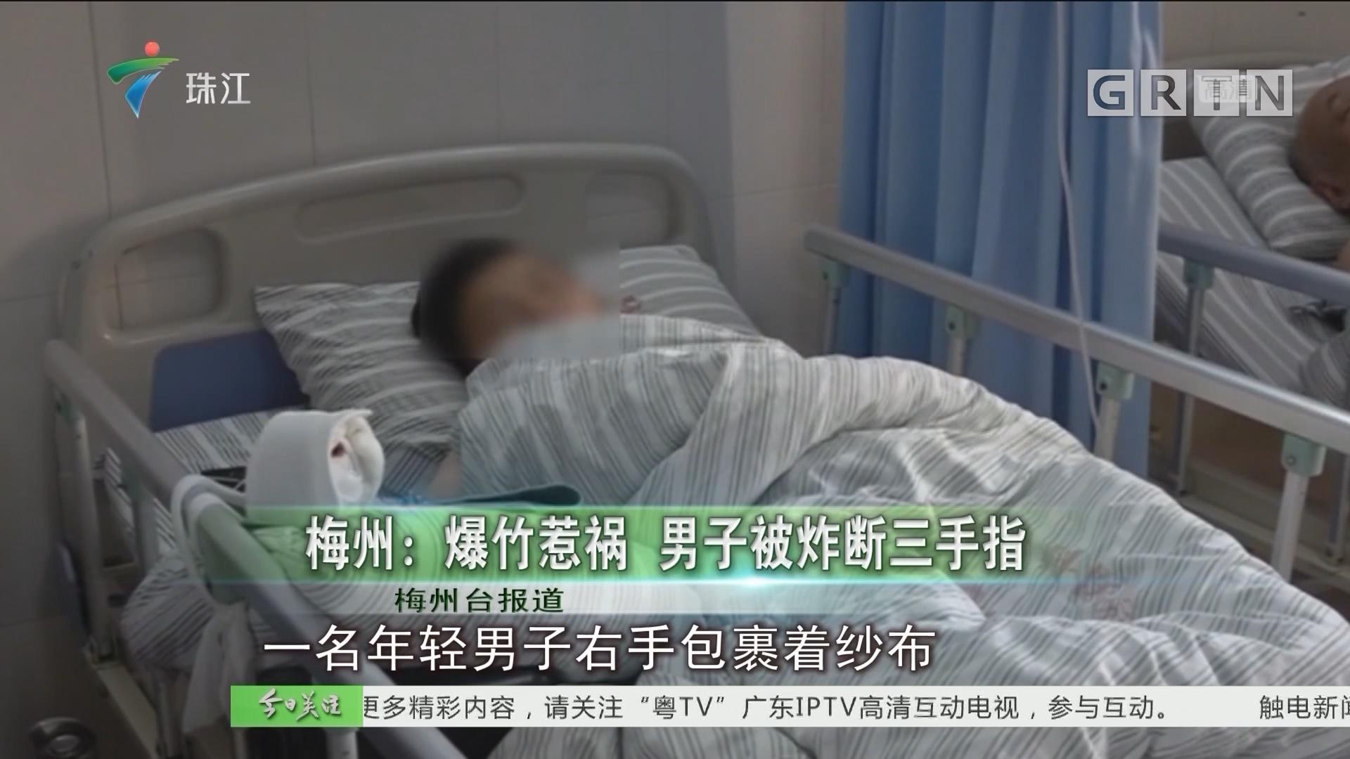 梅州:爆竹惹祸 男子被炸断三手指
