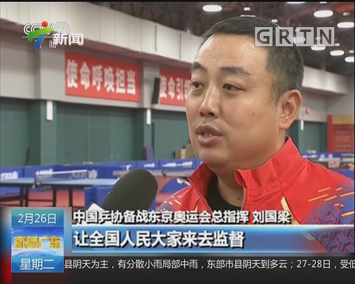 中国乒协媒体通气会:任何一位教练不合格 刘国梁自罚全年薪酬