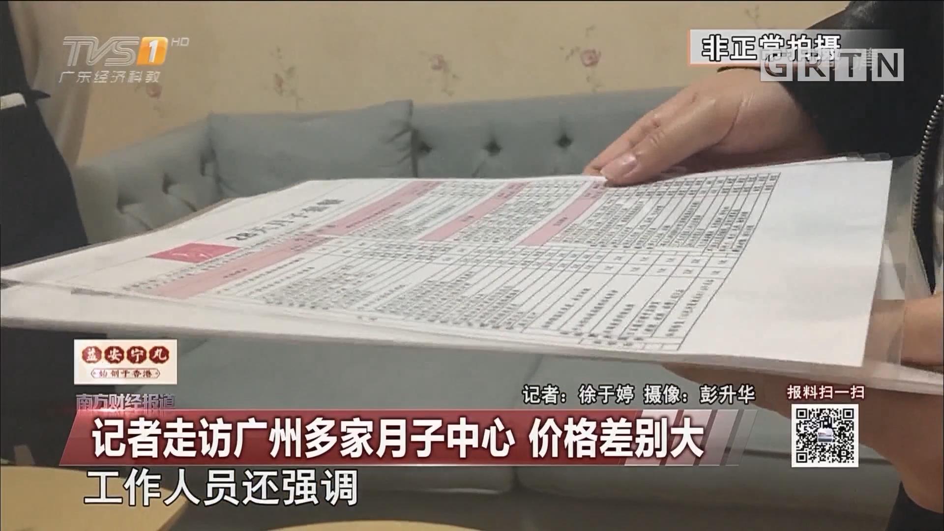 记者走访广州多家月子中心 价格差别大