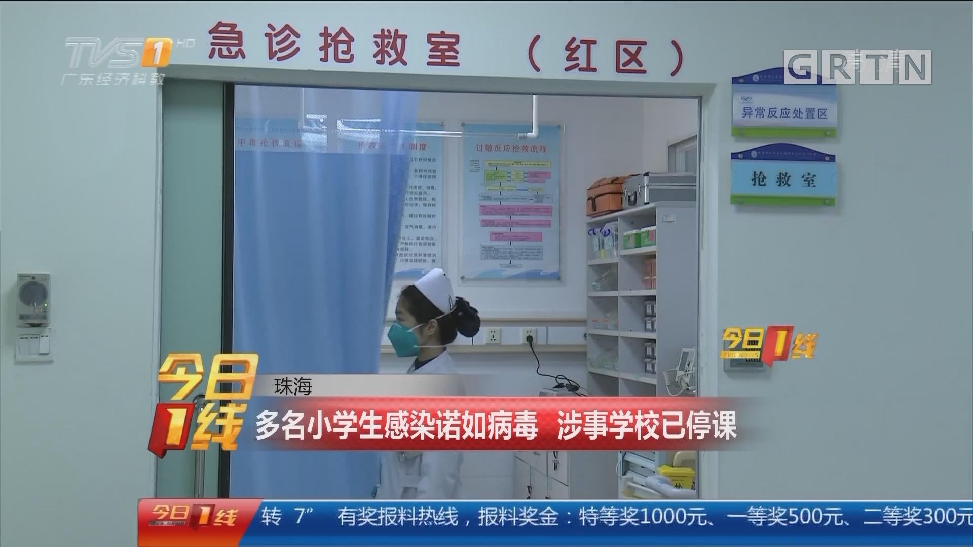 珠海:多名小学生感染诺如病毒 涉事学校已停课