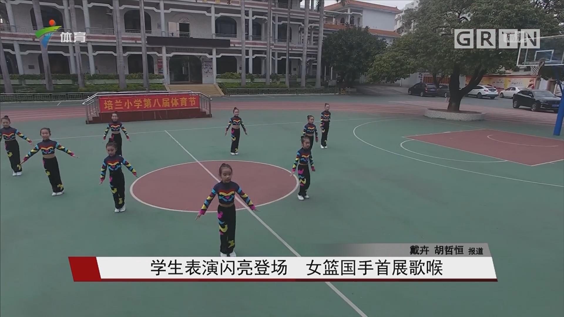学生表演闪亮登场 女篮国手首展歌喉